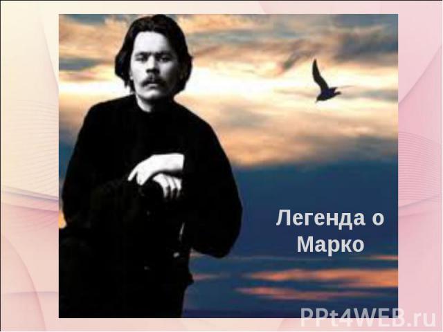 Легенда о Марко