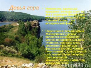 Девья гора Неизвестно, насколько правдивы легенды, а вот то, что у подножия Девь