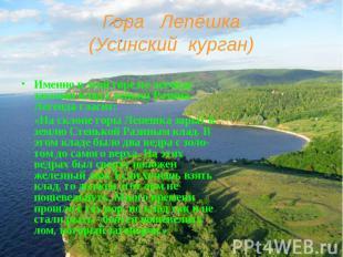 Гора Лепёшка (Усинский курган) Именно в этой горе по легенде закопан клад Стеньк