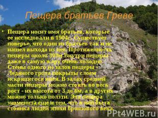 Пещера братьев Греве Пещера носит имя братьев, которые ее исследовали в 1904г. С