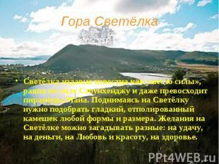 Гора Светёлка Светёлка издавна известна как «место силы», равна по силе Стоунхен