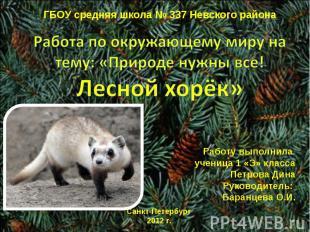 ГБОУ средняя школа № 337 Невского района Работа по окружающему миру на тему: «Пр