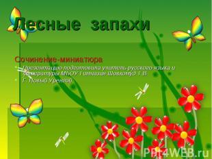Лесные запахи Сочинение-миниатюра Презентацию подготовила учитель русского языка