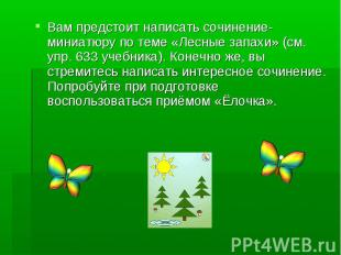 Вам предстоит написать сочинение-миниатюру по теме «Лесные запахи» (см. упр. 633