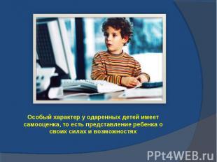 Особый характер у одаренных детей имеет самооценка, то есть представление ребенк