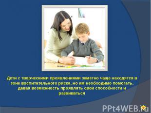 Дети с творческими проявлениями заметно чаще находятся в зоне воспитательного ри