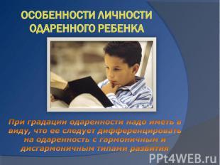 Особенности личности одаренного ребенка При градации одаренности надо иметь в ви