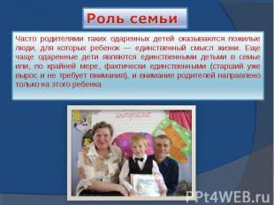 Роль семьи Часто родителями таких одаренных детей оказываются пожилые люди, для