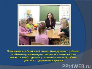 Понимание особенностей личности одаренного ребенка, особенно проявляющего творче