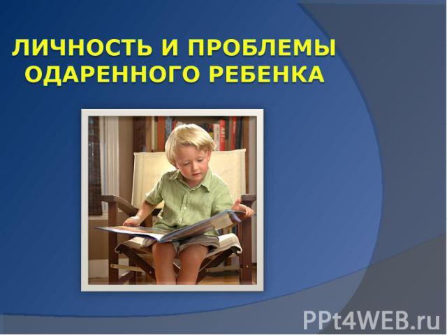 Личность и проблемы одаренного ребенка