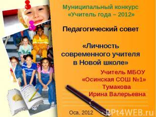 Муниципальный конкурс «Учитель года – 2012» Педагогический совет «Личность совре
