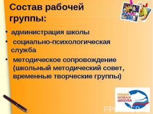 Состав рабочей группы: администрация школы социально-психологическая служба мето