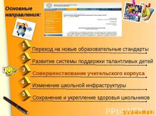 Основные направления: Переход на новые образовательные стандарты Развитие систем