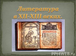 Литература в XII-XIII веках
