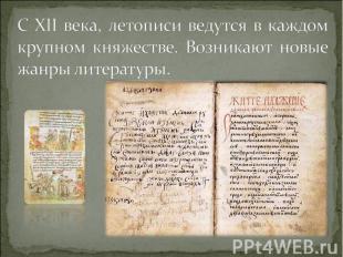 С XII века, летописи ведутся в каждом крупном княжестве. Возникают новые жанры л