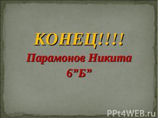 "КОНЕЦ!!!! Парамонов Никита 6""Б"""
