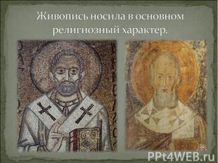 Живопись носила в основном религиозный характер.