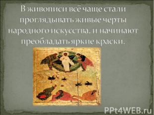 В живописи всё чаще стали проглядывать живые черты народного искусства, и начина