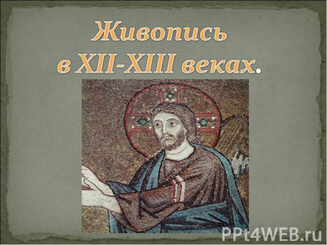 Живопись в XII-XIII веках.