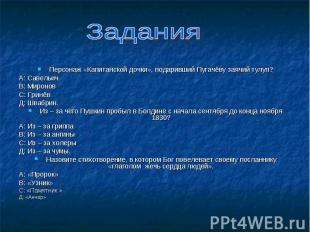 Задания Персонаж «Капитанской дочки», подаривший Пугачёву заячий тулуп? А: Савел