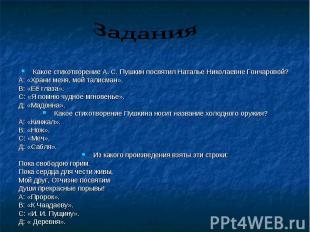Задания Какое стихотворение А. С. Пушкин посвятил Наталье Николаевне Гончаровой?