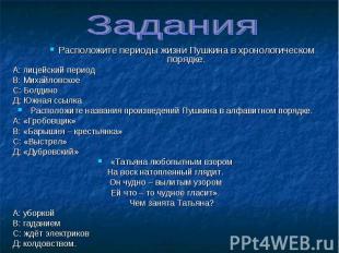 Задания Расположите периоды жизни Пушкина в хронологическом порядке. А: лицейски