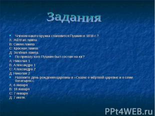 Задания Членом какого кружка становится Пушкин в 1818 г.? А: Жёлтая лампа В: Син
