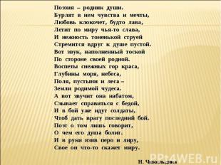 Поэзия – родник души. Бурлят в нем чувства и мечты, Любовь клокочет, будто лава,