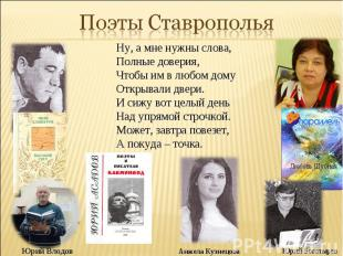 Поэты Ставрополья Ну, а мне нужны слова, Полные доверия, Чтобы им в любом дому О