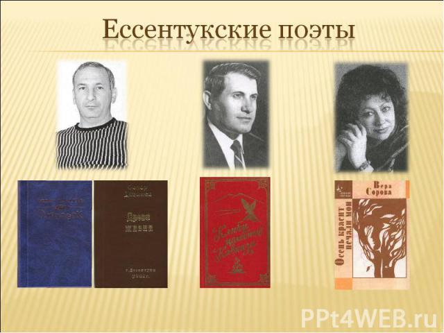 Ессентукские поэты