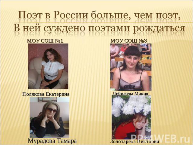 Поэт в России больше, чем поэт, В ней суждено поэтами рождаться