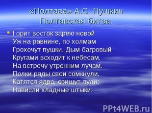 «Полтава» А.С. Пушкин Полтавская битва. Горит восток зарёю новой Уж на равнине,