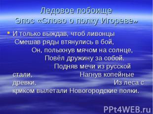 Ледовое побоище Эпос «Слово о полку Игореве» И только выждав, чтоб ливонцы Смеша