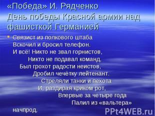 «Победа» И. Рядченко День победы Красной армии над фашисткой Германией Связист и