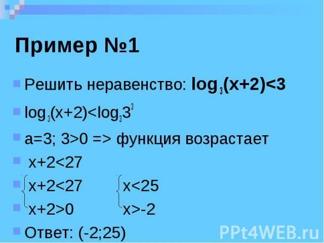 Пример №1 Решить неравенство: log 3(x+2) функция возрастает x+2