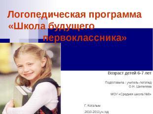 Логопедическая программа «Школа будущего первоклассника» Возраст детей 6-7 лет П