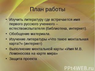 План работы Изучить литературу где встречается имя первого русского ученного – е