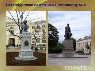 Петербургские памятники Ломоносову М. В.