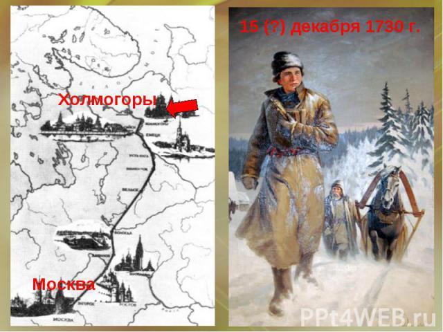 15 (?) декабря 1730 г.