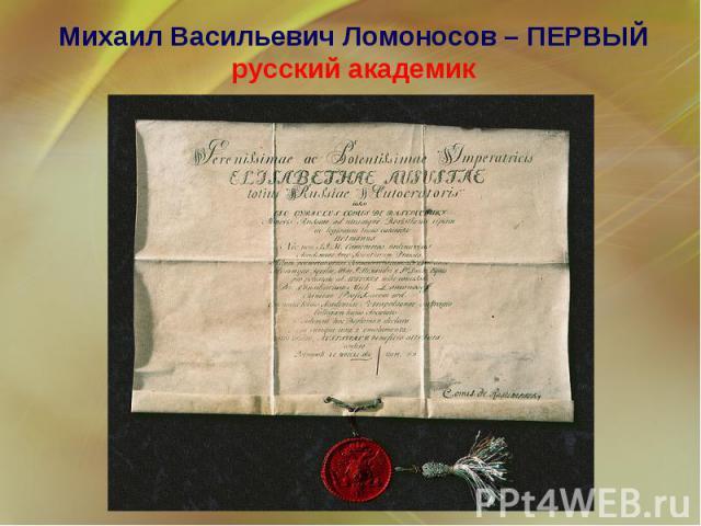 Михаил Васильевич Ломоносов – ПЕРВЫЙ русский академик