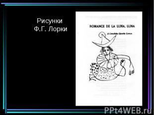 Рисунки Ф.Г. Лорки