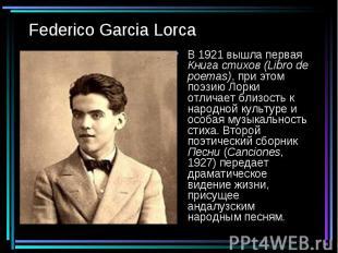 Federico Garcia Lorca В 1921 вышла первая Книга стихов (Libro de poemas), при эт