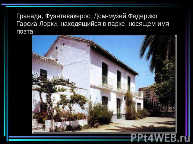 Гранада, Фуэнтевакерос. Дом-музей Федерико Гарсиа Лорки, находящийся в парке, носящем имя поэта.