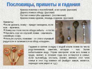Пословицы, приметы и гадания Красна ложечка с похлебочкой, а не сухая. (русская)