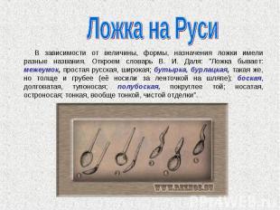 Ложка на Руси В зависимости от величины, формы, назначения ложки имели разные на
