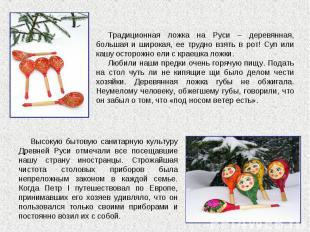 Традиционная ложка на Руси – деревянная, большая и широкая, ее трудно взять в ро