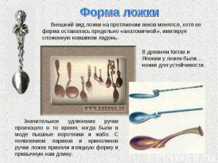 Форма ложки Внешний вид ложки на протяжении веков менялся, хотя ее форма оставал