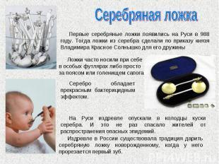 Серебряная ложка Первые серебряные ложки появились на Руси в 988 году. Тогда лож