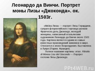 Леонардо да Винчи. Портрет моны Лизы «Джоконда». ок. 1503г. «Мо на Лиза»— портр