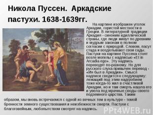 Никола Пуссен. Аркадские пастухи. 1638-1639гг. На картине изображен уголок Арка